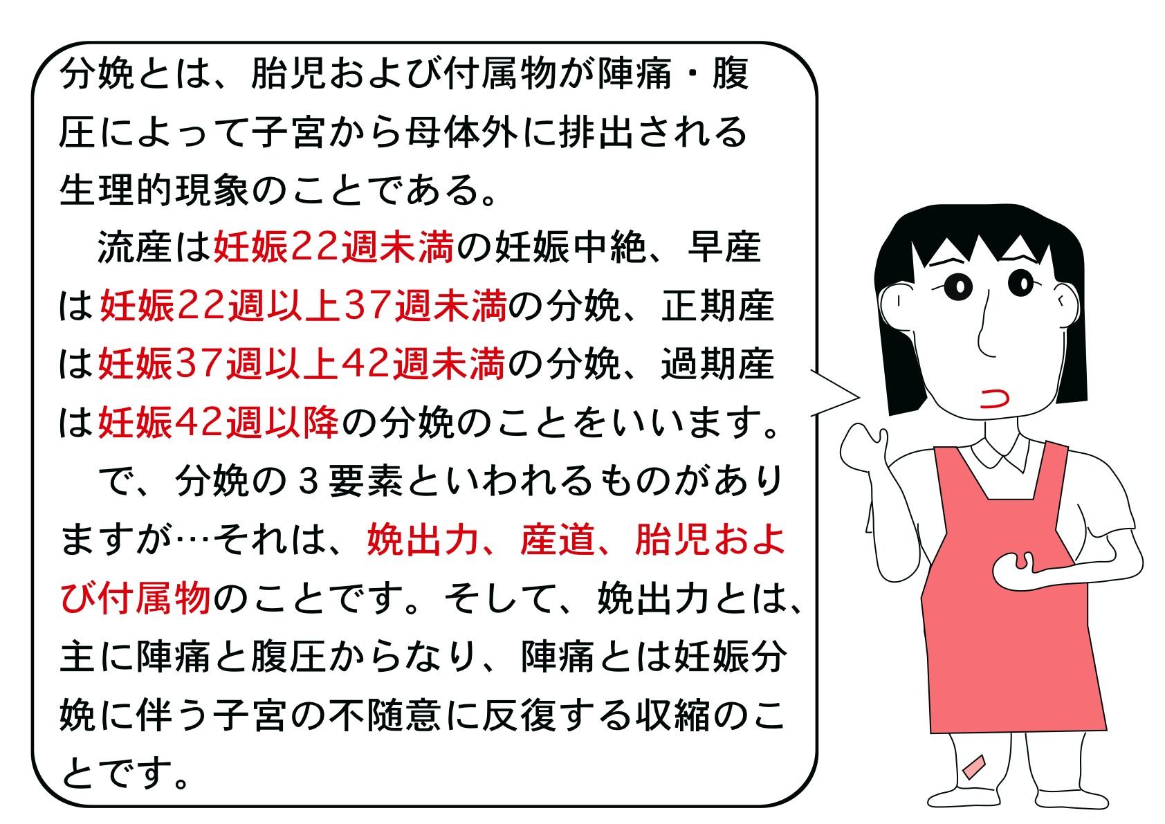 母性看護学(13)(周産期にある...