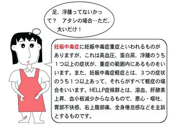 妊娠中毒症イラスト.png
