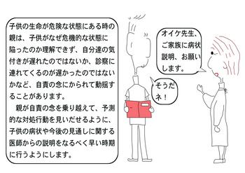 家族への説明.png