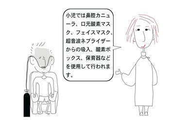 小児の鼻腔カニューラ.png