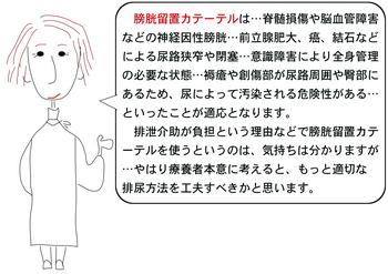 膀胱カテーテル.png