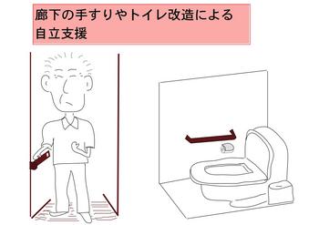 トイレ支援.png