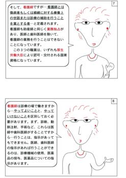 ブログ4−2(イラスト).png