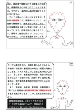 ブログ4−3(イラスト).png
