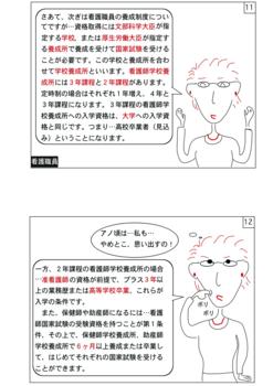 ブログ4−4(イラスト).png