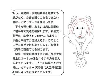 心マッサージ.png