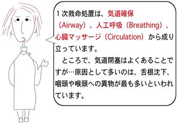 心肺蘇生.png