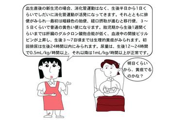 新生児の生理.png