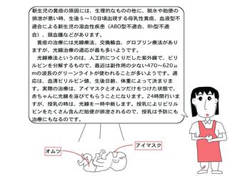 新生児黄疸.png