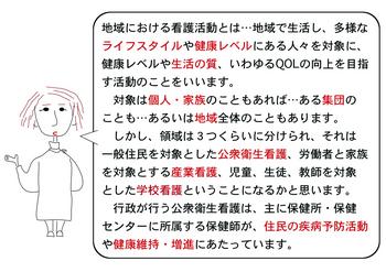 看護活動.png