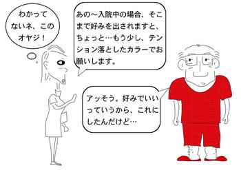 赤い服.png